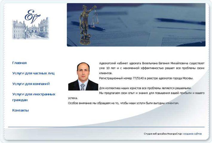 Как сделать сайт адвокату как сделать на сайте фоном картинку