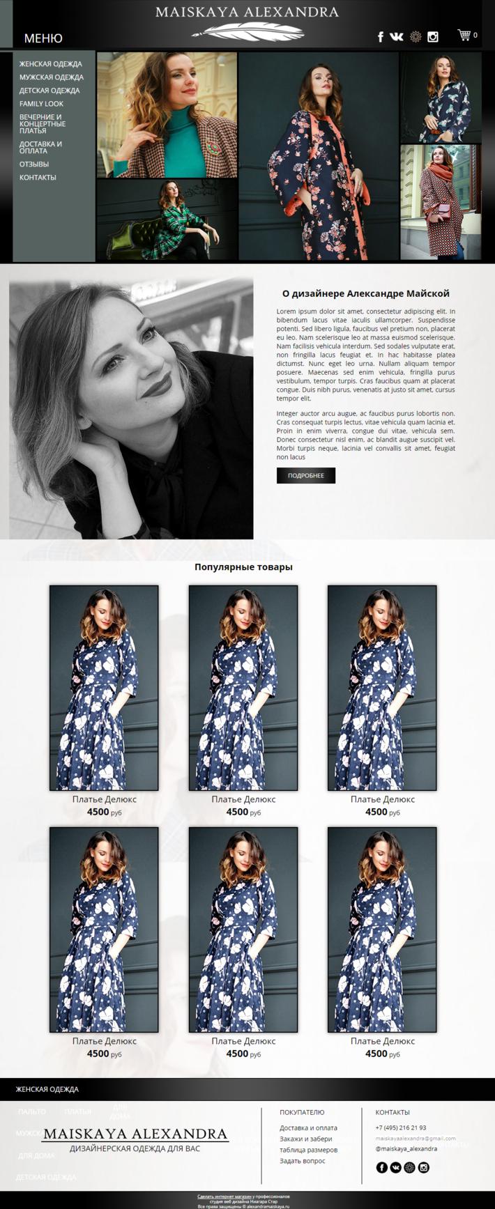 409f0ac4f690 Созданный сайт Дизайнерская одежда от Александры Майской