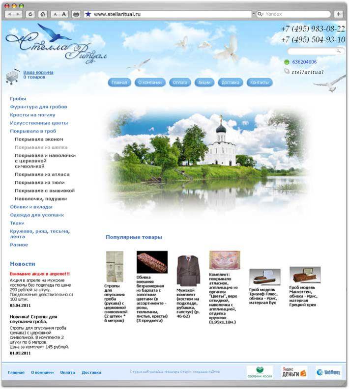Студия web дизайна ниагара стар создание сайтов сайт интертоп в харькове